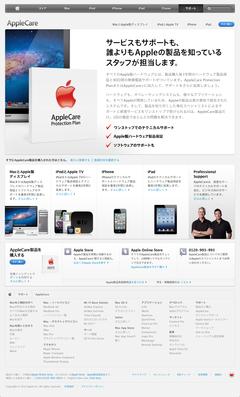 アップル - サポート - AppleCare (20120427)