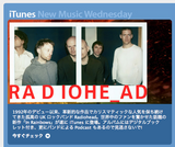 New Music Wednesday: Radiohead