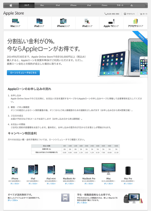 Apple Loan - Appleローン 分割金利0%キャンペーン - Apple Store (Japan) (20140520)