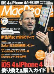 Mac People (�ޥå��ԡ��ץ�) 2010ǯ 8���