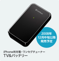 SoftBank iPhone 3G ワンセグTV&バッテリー