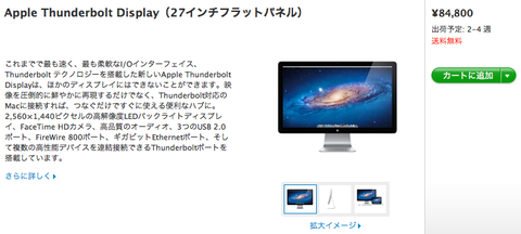 Apple Thunderbolt Display��27������ե�åȥѥͥ��