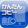 電話帳かんたんコピー AppStore