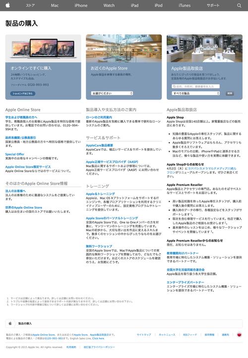 Apple - 製品の購入 (20150331)