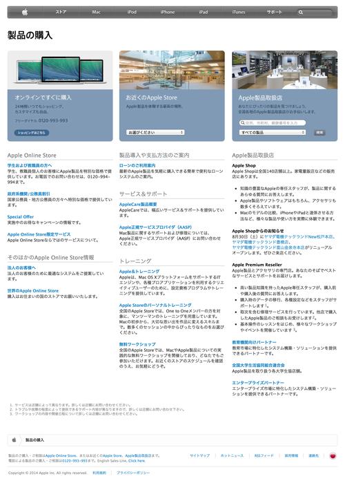 Apple - 製品の購入 (20140829)