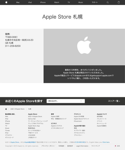 札幌 - Apple Store - Apple(日本) (20160430)