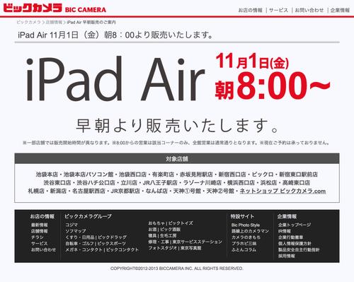 iPad Air 早朝販売のご案内 | ビックカメラ (20131030)