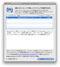 AirMac Extreme アップデート 1.0 2008-04