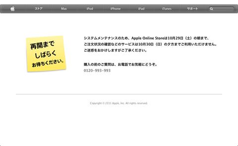 Apple Storeへようこそ - Apple Store (Japan) (20111028)