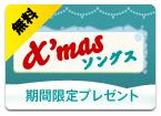 iTunes X'mas ソング 期間限定クリスマスプレゼント icon