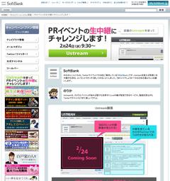 PRイベントの生中継にチャレンジします! | SoftBank