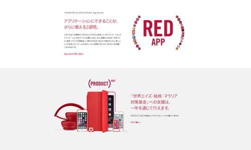 Apple-World-AIDS-Day-2014_jp_02