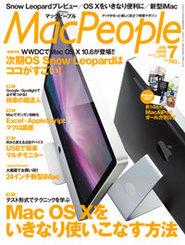 MacPeople 2009年7月号(5月29日発売)