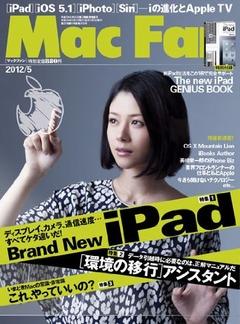 Mac Fan (マックファン) 2012年 05月号