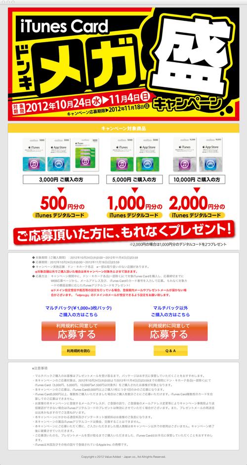 iTunes Card キャンペーン  ドンキホーテ(20121030)