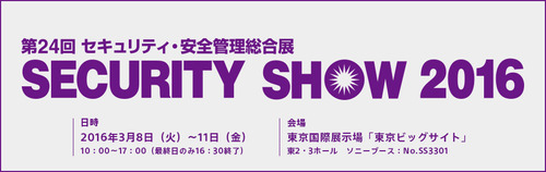 main_securityshow2016
