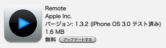Remote 1.3.2