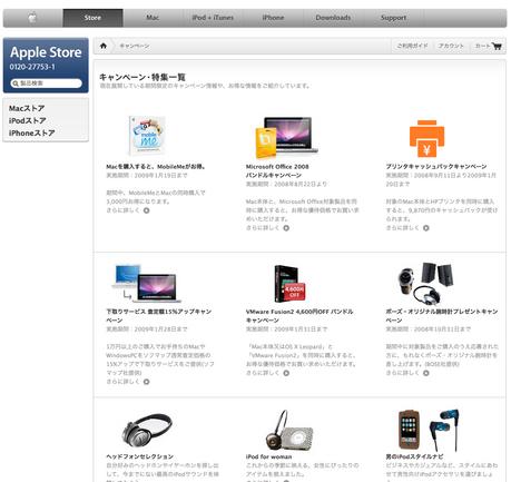 キャンペーン - Apple Store (Japan)