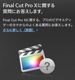 Final Cut Proに関する質問