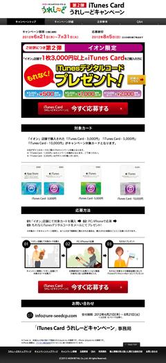 iTunes Card うれしーどキャンペーン【第2弾