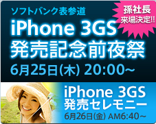 iPhone 3GS発売前夜祭&発売セレモニー バナー