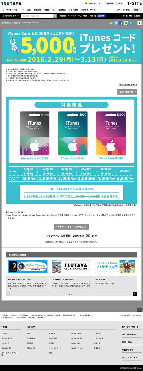 iTunesCardキャンペーン - TSUTAYA [T-SITE] (20160229)