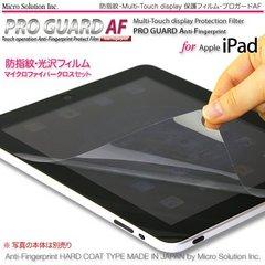 プロガード AF・防指紋・透明光沢プロテクトフィルム