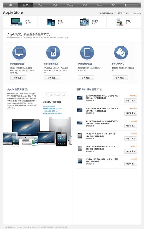 Apple Store (Japan) (20131028)