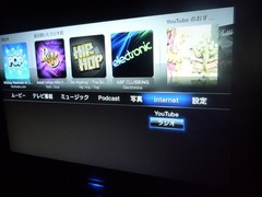 Apple TV 3.0 Internet (Abro)