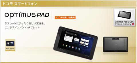 LG Optimus Pad L-06C
