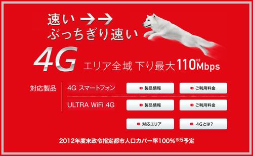【12/22】ソフトバンクモバイル、4G向けパケット定額を2年間5,460 ...
