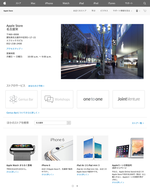 Apple-Store---Nagoya-Sakae-(20150331)