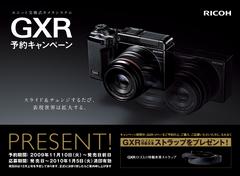 GXR予約キャンペーン