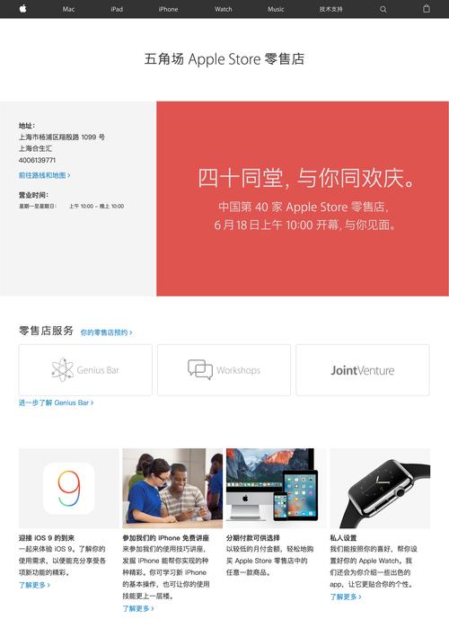 ��场 - Apple Store ��ӴŹ - Apple (���) (20160606)