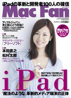 Mac Fan ( マックファン ) 2010年 04月号