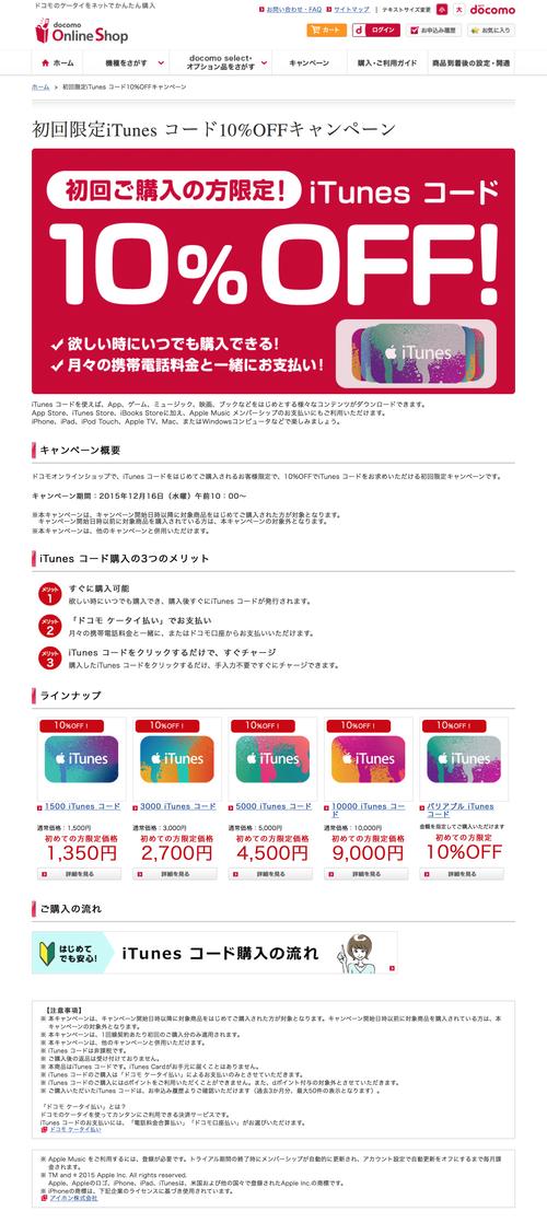 初回限定iTunes コード10%OFFキャンペーン (20151223)