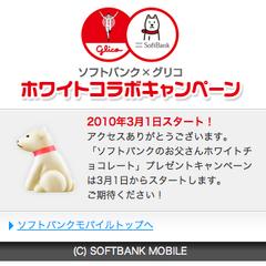 ソフトバンク×グリコ ホワイトコラボキャンペーン