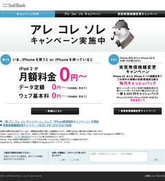 ソフトバンクモバイル (20111128)