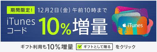 mv_campaign10_2