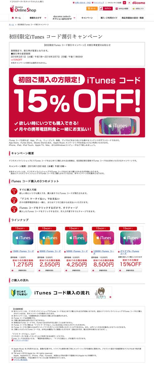 初回限定iTunes コード割引キャンペーン (20160301)