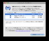 ソフトウェアアップデート 20080130