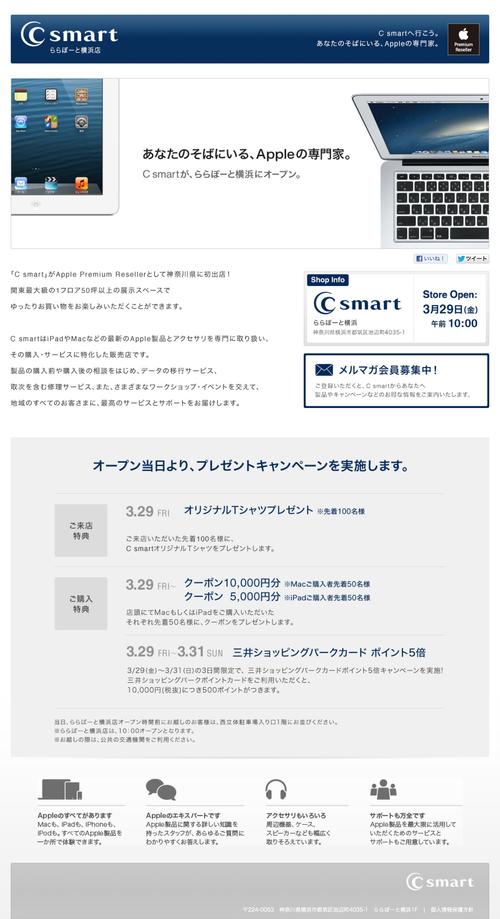 C smart ららぽーと横浜 | Apple Premium Reseller (20130329)