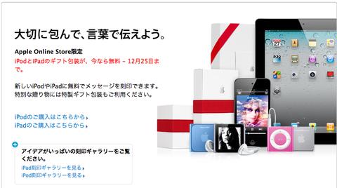 刻印とギフト包装 - Apple Store (Japan) (20111215)