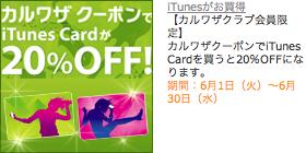 ����略�����ݥ��iTunes Card���㤦��20��OFF