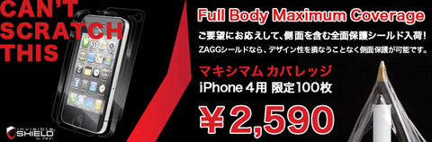 ZAGGシールド Full Cover Maximum Coverage