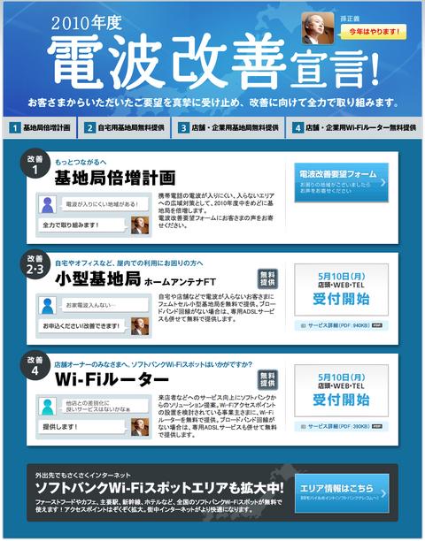 電波改善宣言 | SoftBank