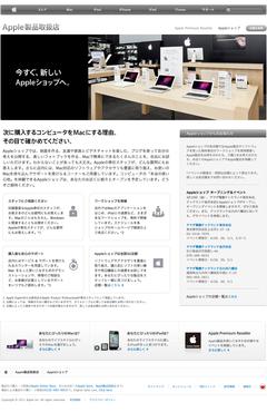 アップル - Appleショップ (20110429)