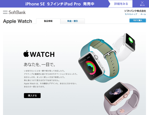 SoftBank Apple Watch
