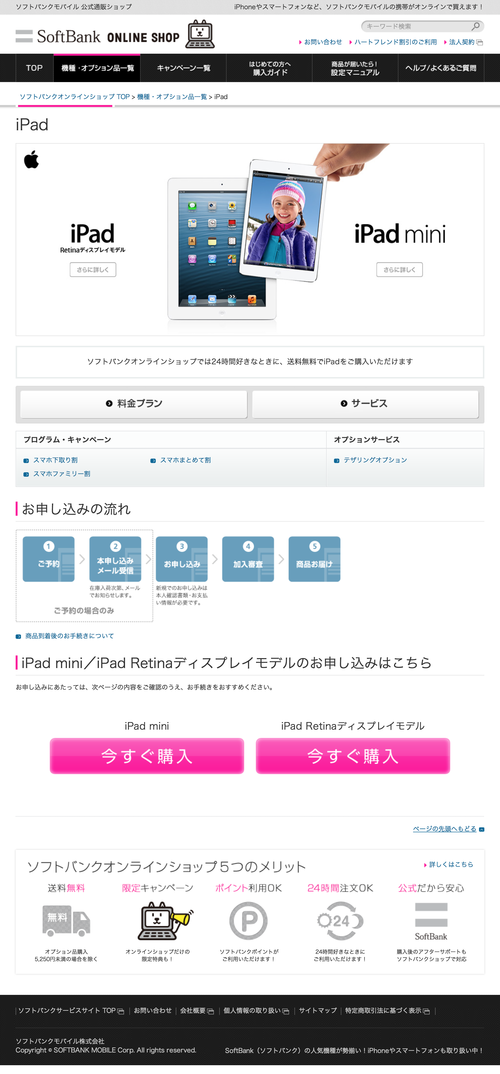 iPadの予約・購入|ソフトバンクオンラインショップ (20130207)