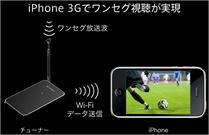iPhone 3G用充電・ワンセグチューナー「TV&バッテリー」01